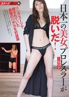 上福ゆき(東京女子プロレス) (5)