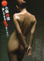 小阪由佳 (12)