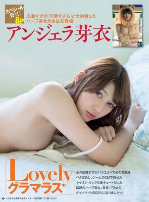 アンジェラ芽衣 ヌード (6)