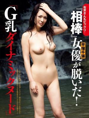 平塚千瑛のヌード セクシー (2)
