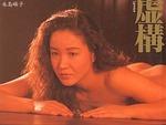 永島暎子 (4)