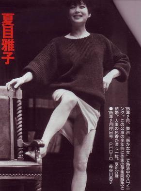 夏目雅子 (10)