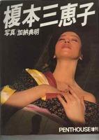 榎本三恵子 画像 (8)
