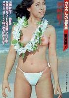 岡崎聡子 画像 (2)