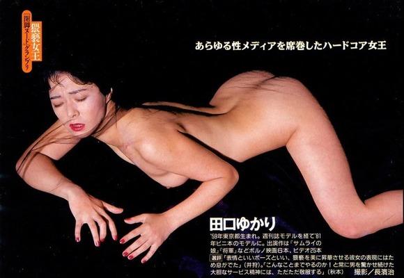 田口ゆかり ヌード セクシー (45)