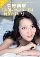 森野美咲 画像 (6)