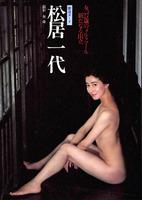 松居一代ヌード画像 (7)