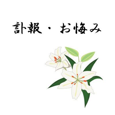 fuhou_okuyami