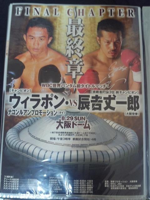 1999年8月29日_大阪ドーム_WBC世界バンタム級タイトルマッチ