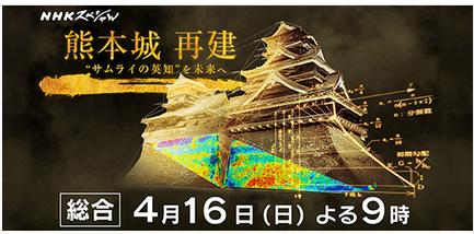 "NHK 熊本城 再建""サムライの英知""を未来へ"
