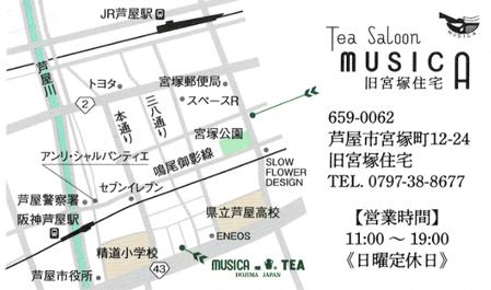 Tea Saloon MUSICA(ティーサロン ムジカ)旧宮塚住宅