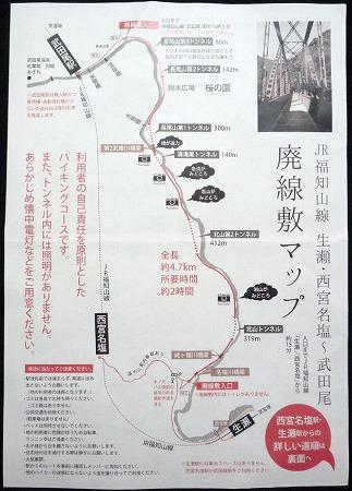武田尾廃線敷-000