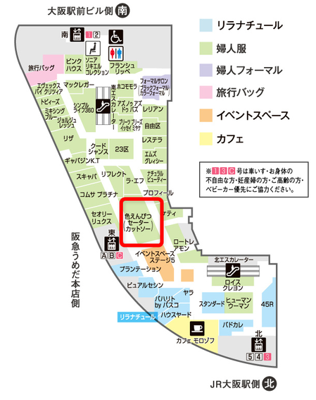阪神百貨店5階