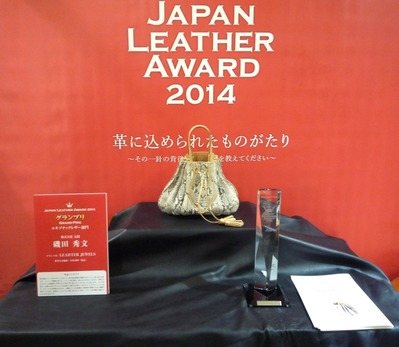 Japan Leather Award 2014-01