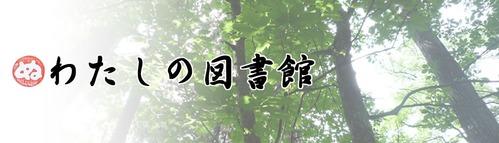 タイトル画像図書館_説明抜き(小)