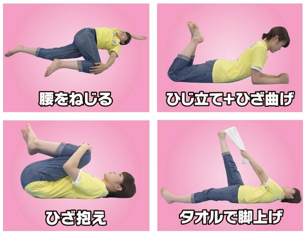 体操 腰痛