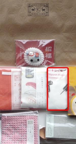 2021 中川政七福袋