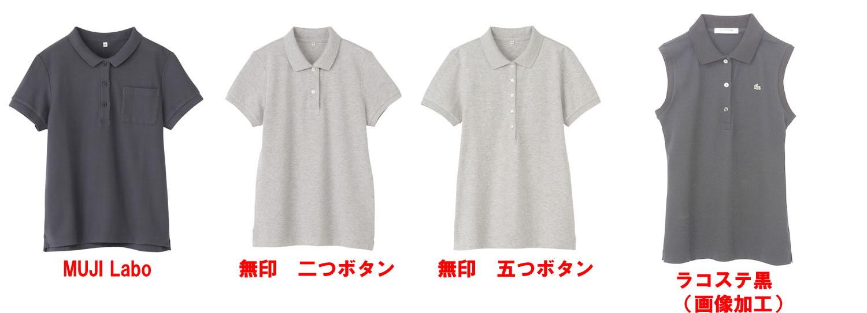 ポロシャツ比較