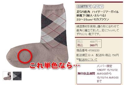 足なり直角 ハイゲージアーガイル柄靴下(婦人・えらべる)