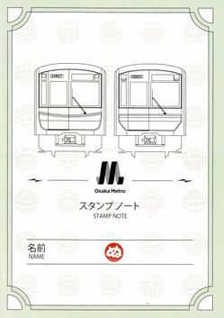 Osaka Metro駅スタンプ
