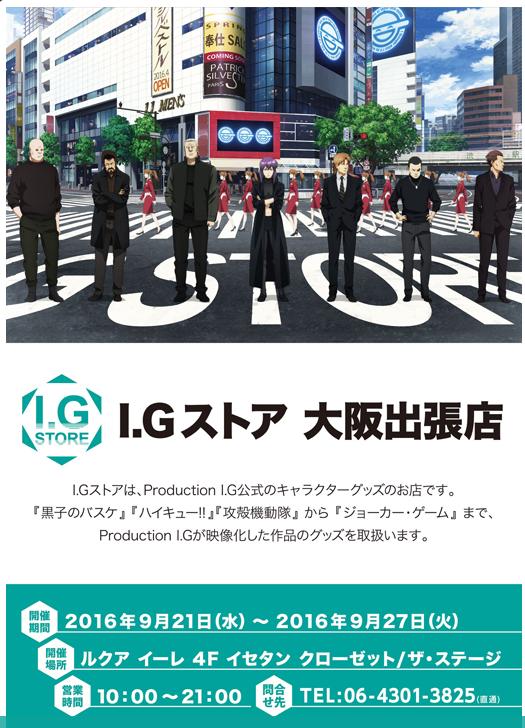 I.Gストア 大阪出張店〜9/27(火...