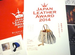 Japan Leather Award 2014-02