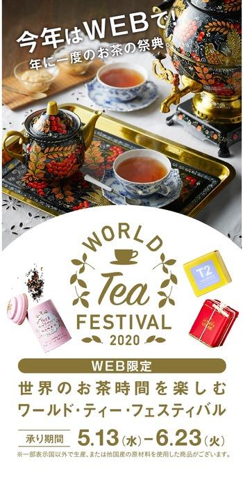 ワールドティーフェスティバル2020WEB