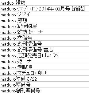 maduro 検索ワード