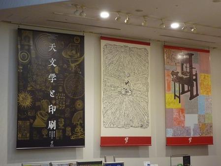 印刷博物館