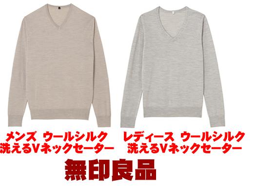 無印良品Vネックセーター