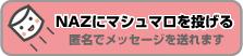 マシュマロ_ピンク