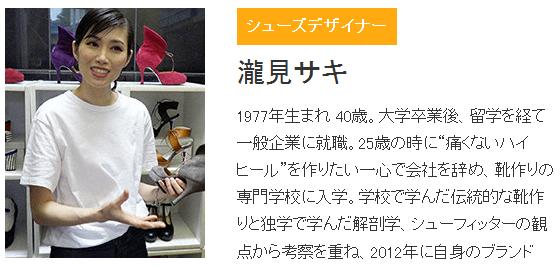 シューズデザイナー 瀧見サキ