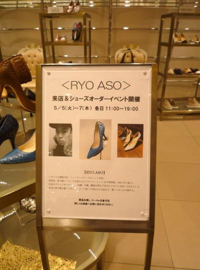 ルクアイーレ地下一階 RYO ASO