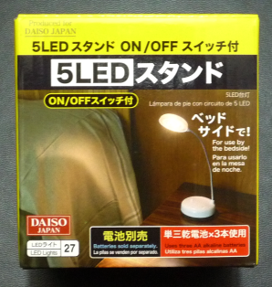 LEDスタンド