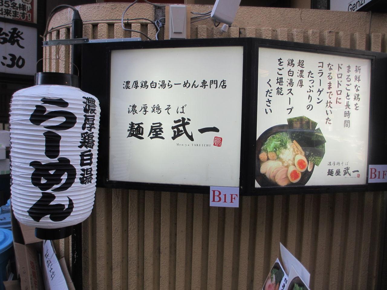 濃厚鶏そば 麺屋 武一 横浜関内店外観