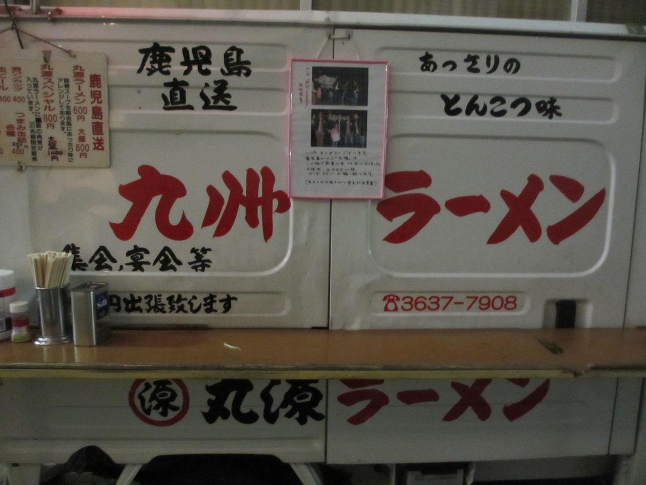 丸 源 ラーメン 東京