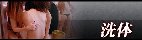 快楽 玉乱堂の洗体プレイイメージ