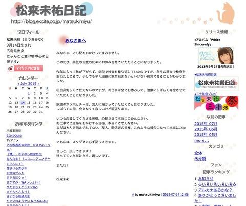 matsuki20150714_02