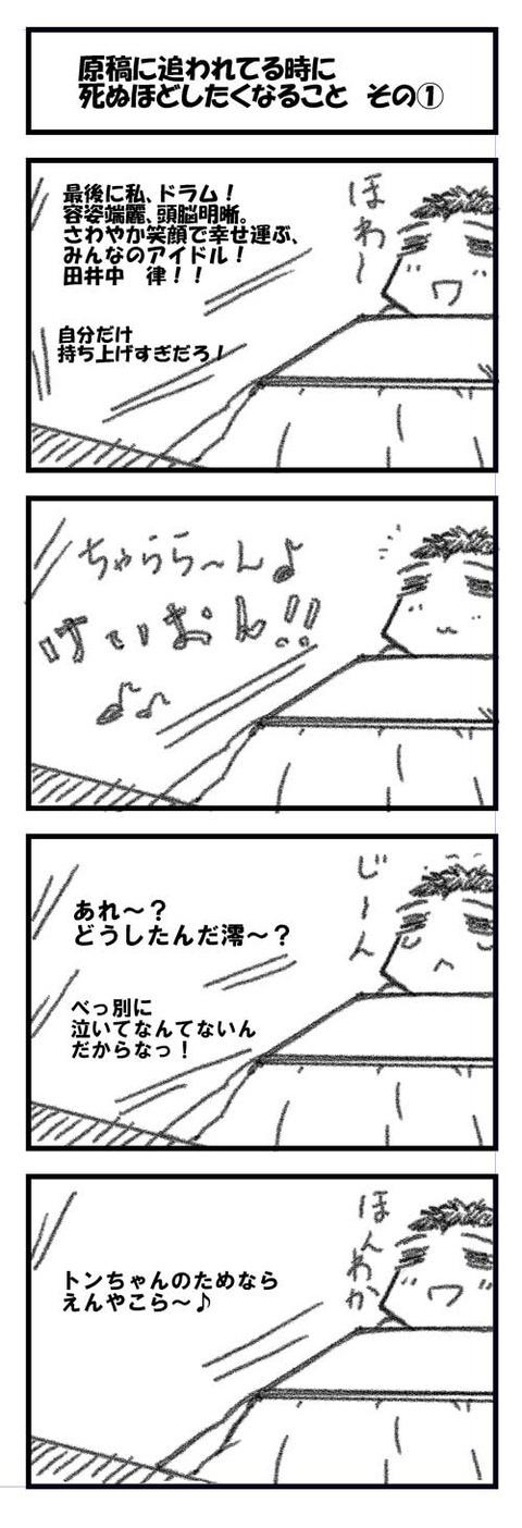 ほぼ実話_001