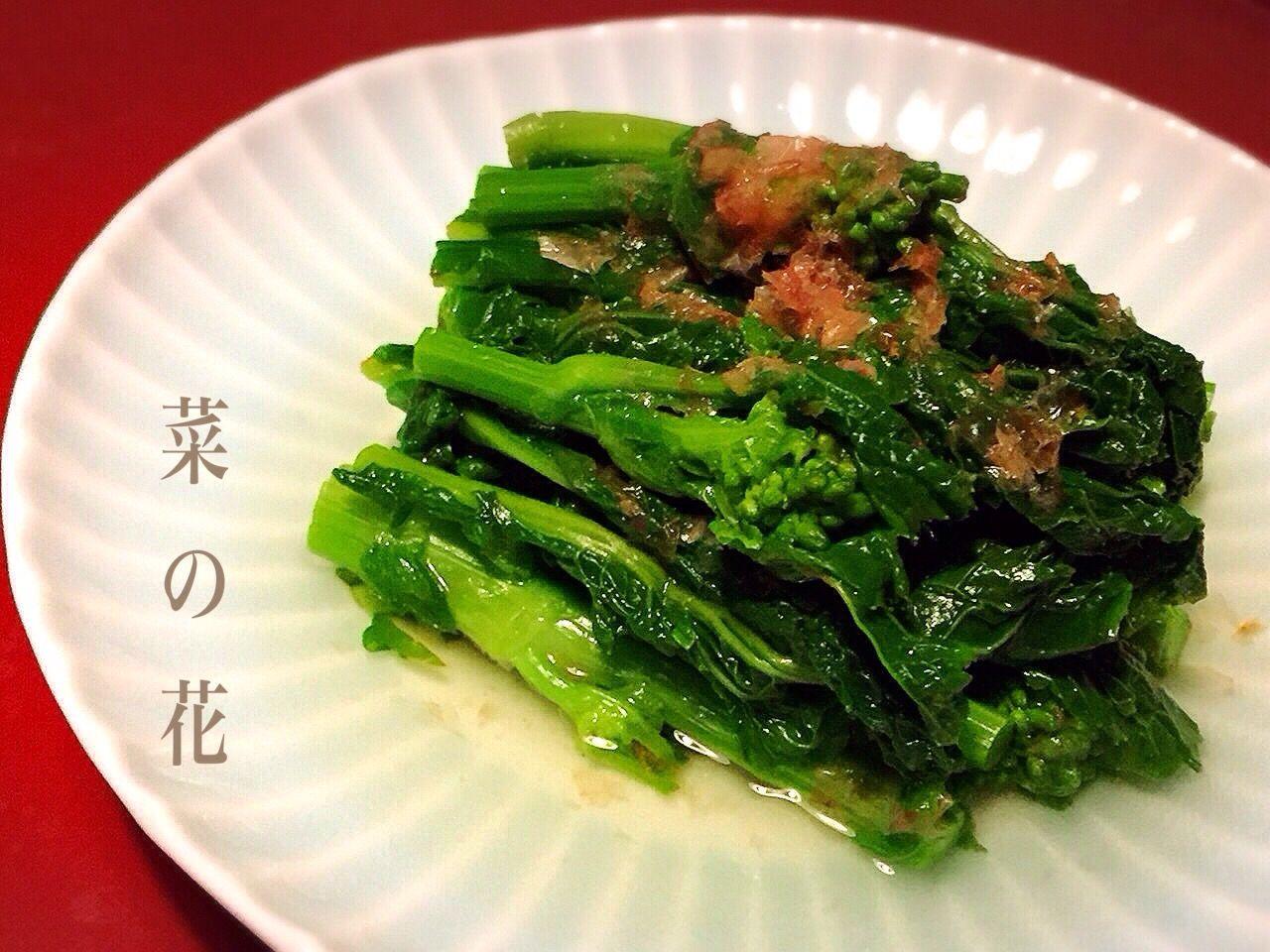和え 菜の花 辛子