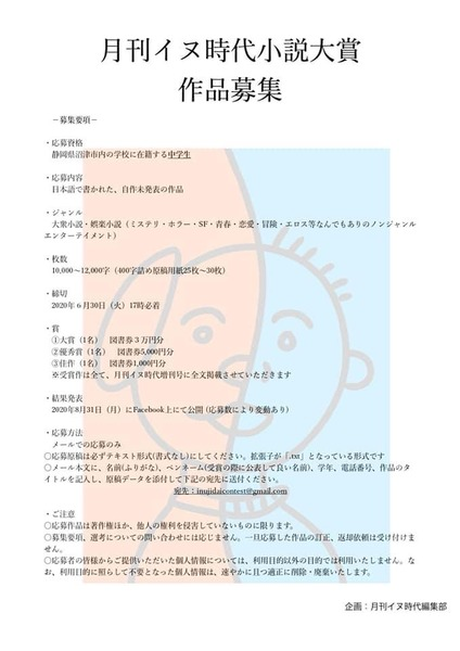 月刊イヌ時代小説大賞1