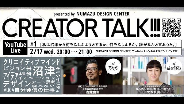 creator_talk