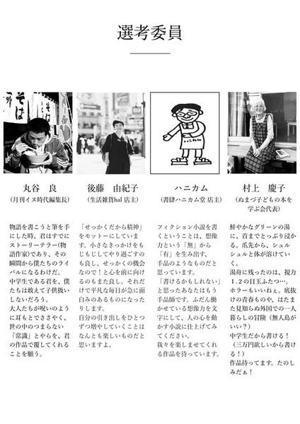 月刊イヌ時代小説大賞2