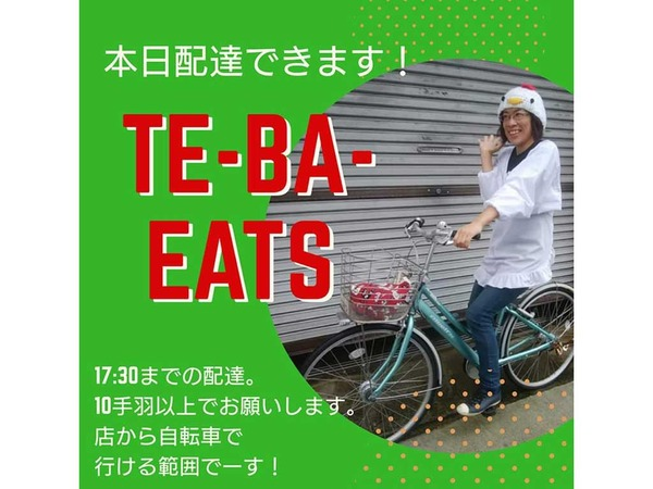 TE-BA-EATS