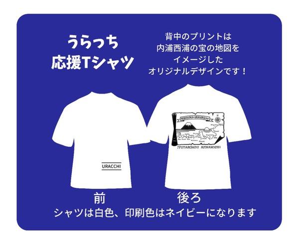 Uracchi_T-shirts
