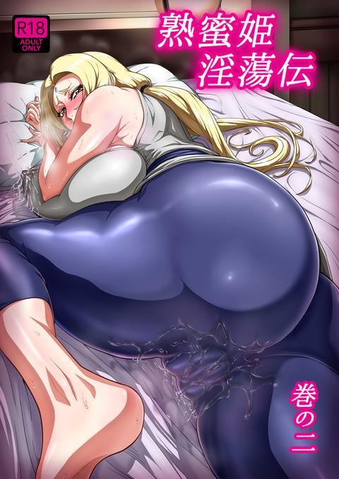 熟蜜姫淫蕩伝2表紙