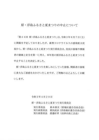 210420_原・浮島ふるさと夏まつりの中止について