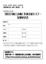 経営力向上計画支援セミナー案内_02