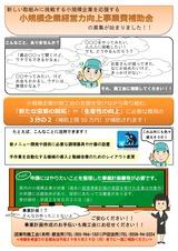 05経営力向上事業片面チラシ_01