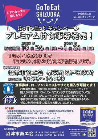 201008_【最終版?】GoToEatチラシ~回覧板用
